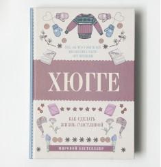 """книга """"Хюгге как сделать жизнь счастливой"""""""