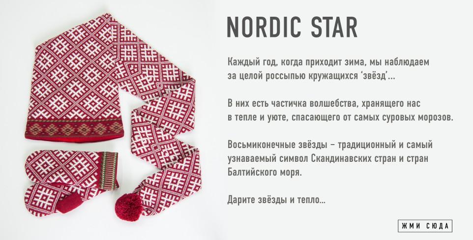 NORDIC STAR