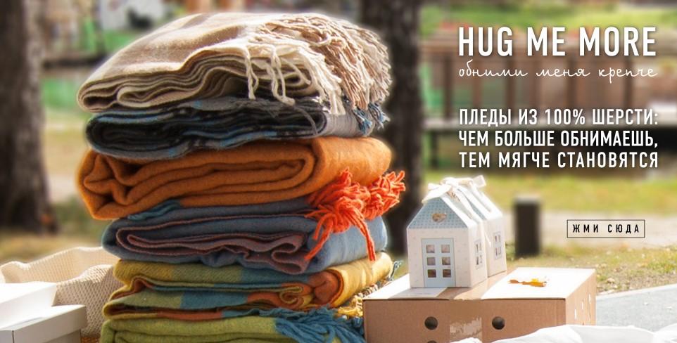 ПЛЕДЫ ИЗ 100% ШЕРСТИ 'HUG ME MORE'
